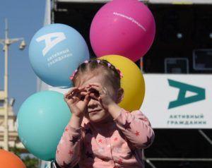 Жители района выбрали программу Дня защиты детей. Фото: Владимир Новиков, Вечерняя Москва