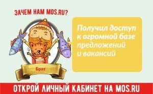 Порталу mos.ru в 2020 году исполнилось пять лет. Фото предоставлено в пресс-службе Префектуры ЦАО