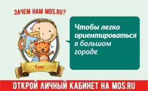 Благодаря сайту mos.ru москвичам не нужно стоять в очереди за справкой