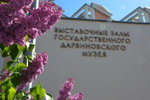 «Музейная Москва онлайн» представила новую экскурсию Дарвиновского музея. Фото: Анна Быкова