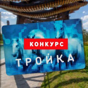 Москвичи выберут новое изображение на карте «Тройка».