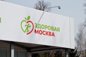 ВОЗ высоко оценила программу медобследований в павильонах «Здоровая Москва». Фото: Анна Быкова