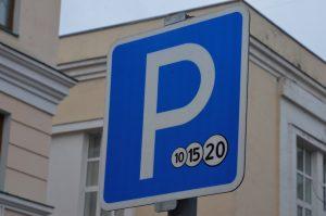 Платная парковка появится на улицах района. Фото: Анна Быкова